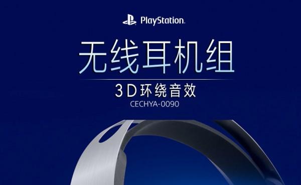 价值半个PS4 索尼白金耳机开卖:支持3D音效