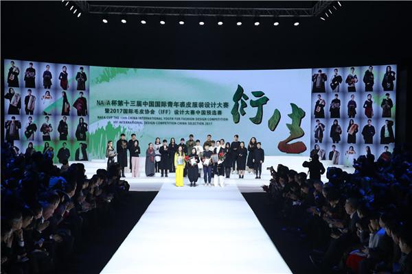 第43届中国国际裘皮革皮制品交易会在京举行