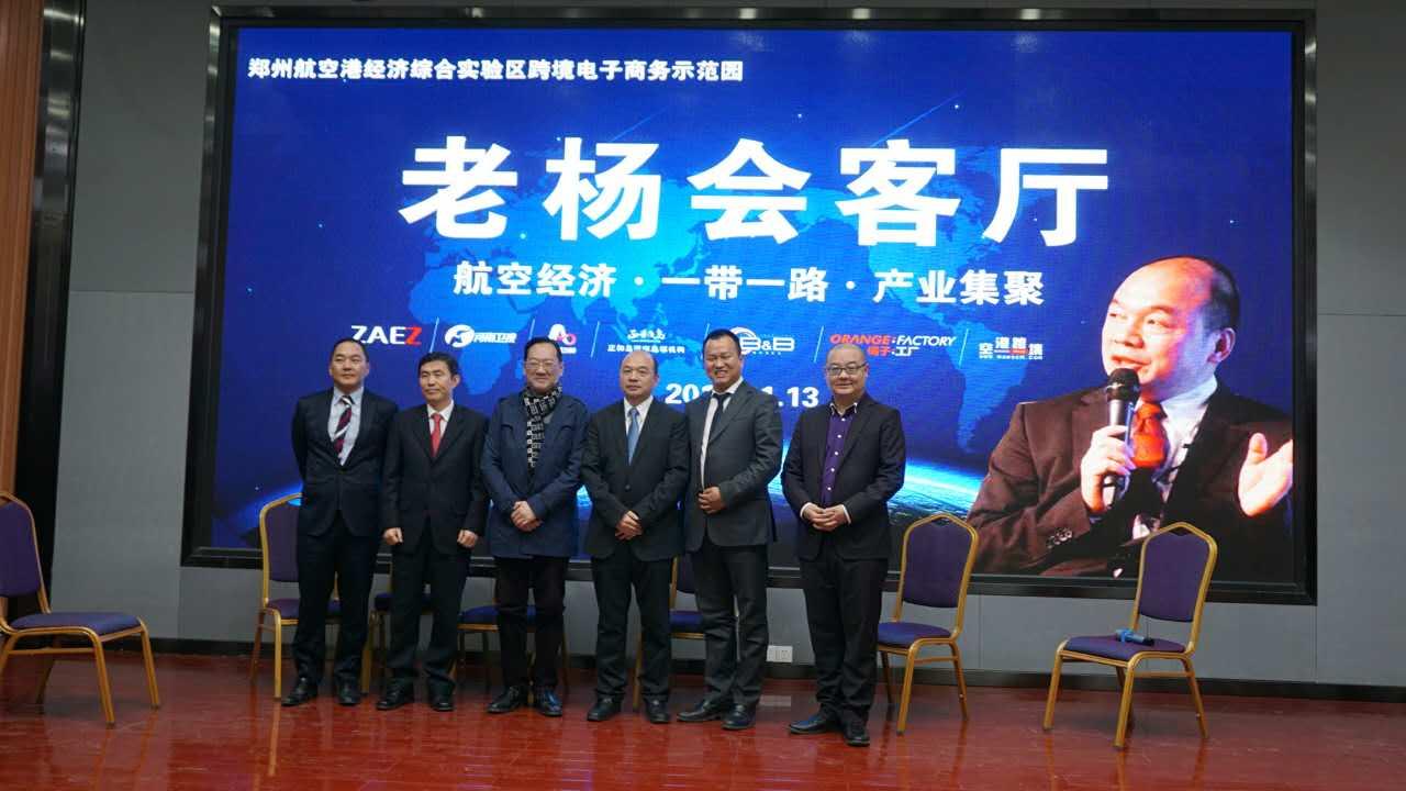 杨建国:《老杨会客厅》要做成产业融媒体标杆