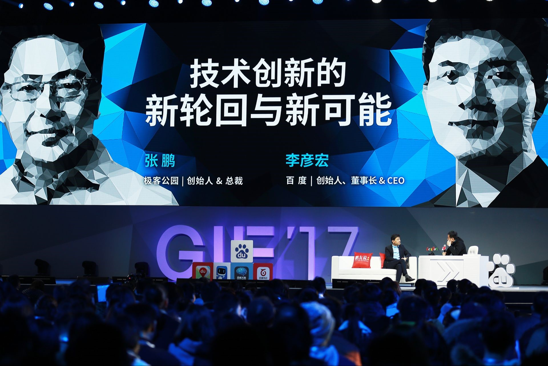 李彦宏:AI人脸识别比下棋更难