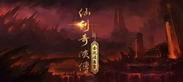 《仙剑》全沉浸密室5月开馆:经典场景还原