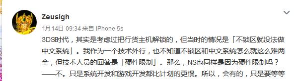港版Switch没有中文系统?这事还说不一定哦