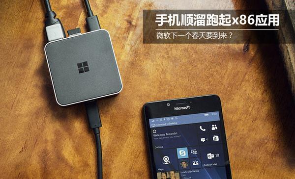 Win10手机支持x86应用:微软或击败苹果安卓