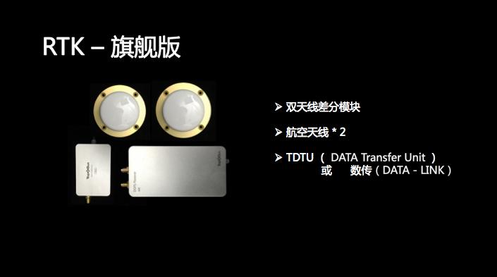 拓攻发布植保无人机用RTK差分飞控 最低售价不到1万