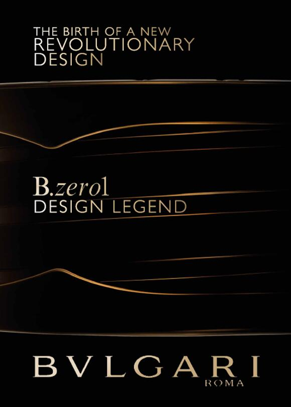 宝格丽×扎哈•哈迪德特别设计款:B.ZERO1系列 - DESIGN LEGEND传奇绝作