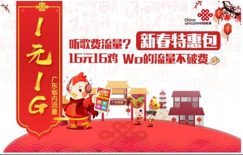 没错,1G只要1元!广东联通流量大放送,还有乐视、优酷会员免费领!