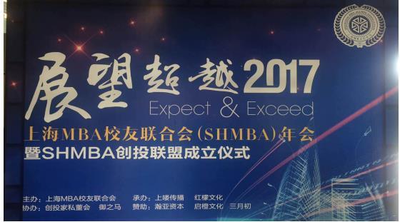 2017上海MBA年会暨创投联盟成立峰会成功举办