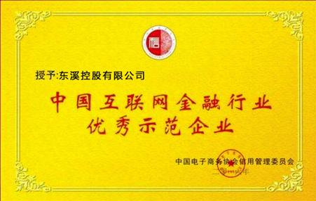 """东溪控股荣获""""中国互联网金融行业优秀示范葡京开户网址注册"""""""