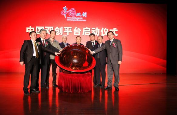 中国创业创新发展战略论坛在京举行