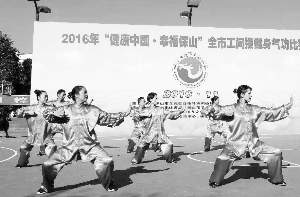 云南保山举办工间操健身气功比赛