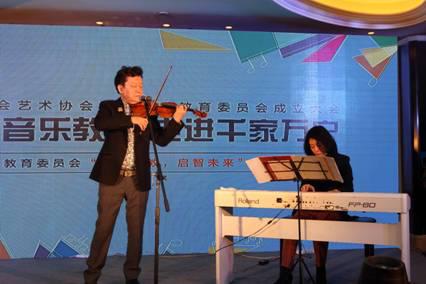 """中国社会艺术协会携手罗兰教育共同推进音乐教育数字化进程"""""""
