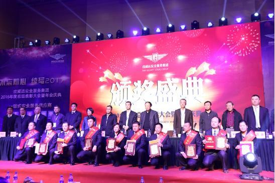 戎威远安全服务集团2016年度总结表彰大会暨年会庆典举行