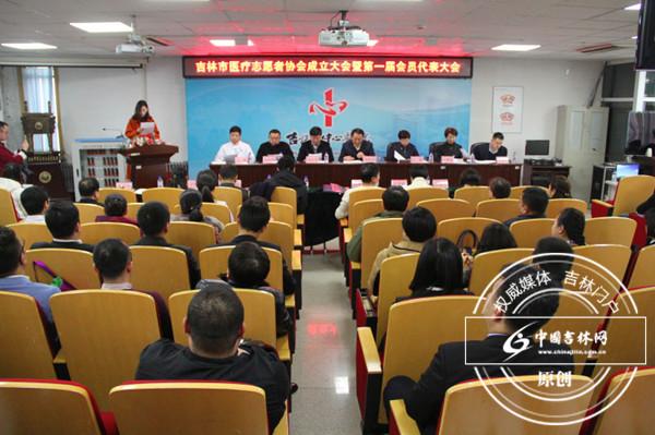 吉林省首家医疗志愿者协会在吉林市中心医院成立