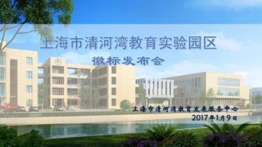 上海市清河湾教育实验园区徽标发布啦