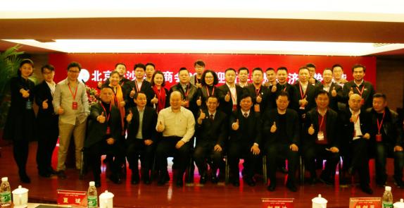 北京长沙企业商会2017迎新年会暨经济形势解读在京隆重召开