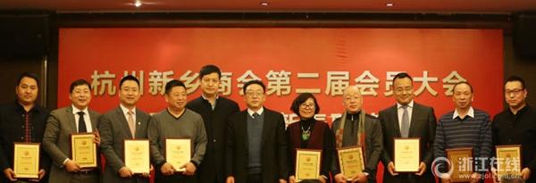 杭州市新乡商会举行换届大会