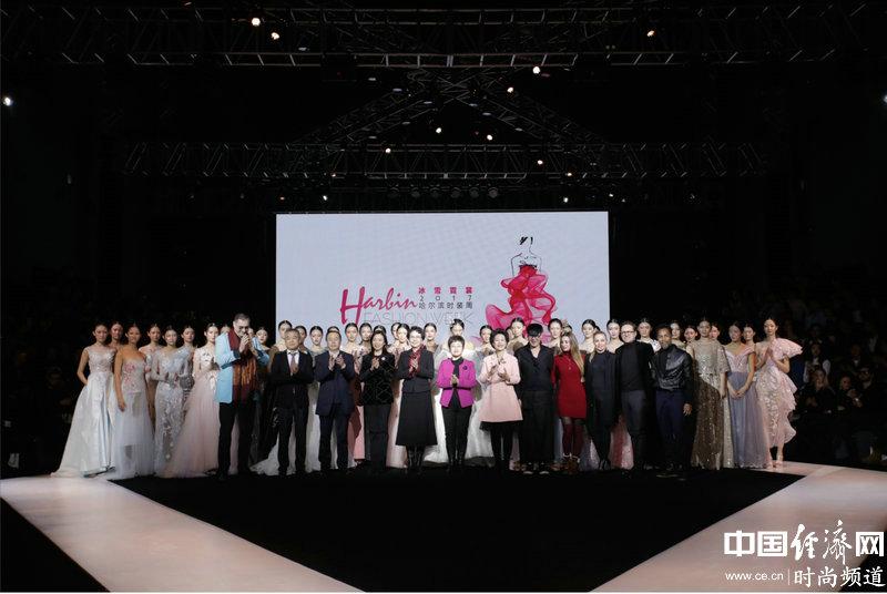 2017哈尔滨时装周华彩落幕