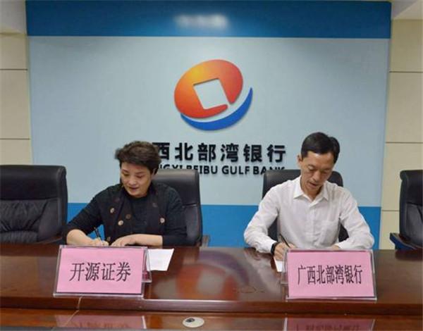 广西北部湾银行与开源证券签署战略合作协议