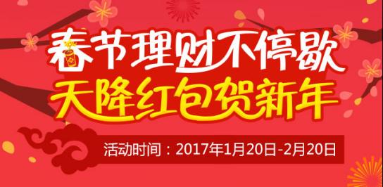 【好好理财】春节理财不停歇,天降红包贺新年