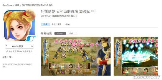 《轩辕剑3》加强版登陆iOS:中国独占新剧情