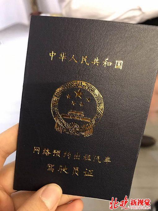 本周起,北京首批网约车司机开始领取网约车驾驶员资格证。 目前,北京已经有将近2万人申请参加了考试,超过1200名司机已经完成了考试。北京的网约车司机考试分为两种,一种是出租车司机转岗考试,另一种是社会驾驶员考试。首批参加考试的主要为出租车转岗考试,以首汽约车司机为主,但也有其他持有出租车营运资格证的司机。此外,还有少部分社会驾驶员。社会驾驶员不仅仅包括神州、滴滴、易到这样的网约车平台驾驶员,也包括未接入任何平台符合资格的人员。目前,社会驾驶员已经有通过考试的了。本市交通部门相关人士表示。 社会驾驶员可