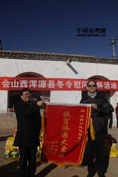 """浑源县县长王继武赠送顶新公益基金会理事长滕鸿年写有""""扶危济困、"""