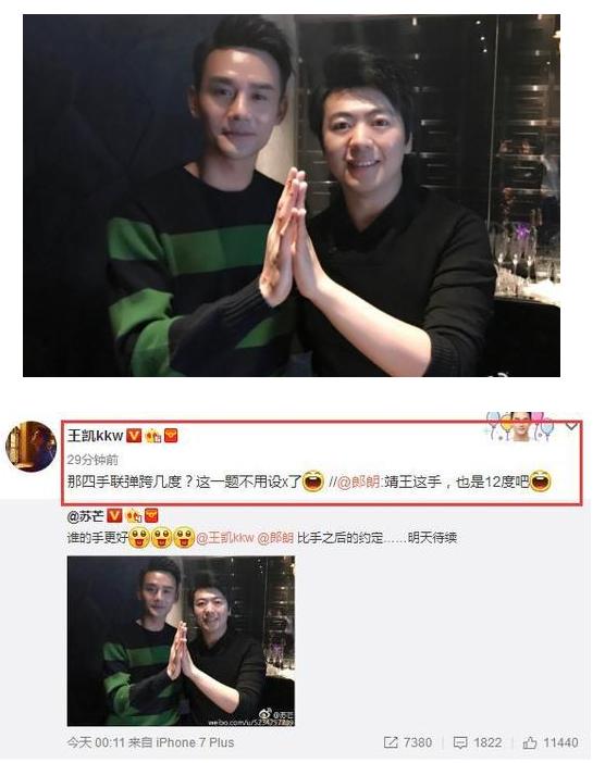 朗朗与王凯比手 网友惊呼:到底谁才是弹钢琴的