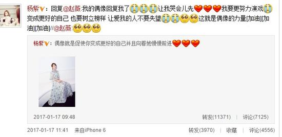"""杨紫被偶像赵薇""""翻牌"""" 激动感慨:让我哭会儿先"""