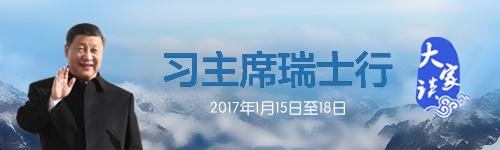 【大家谈】秦豫:习近平瑞士行,充实中瑞创新战略伙伴关系内涵