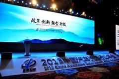 中国行业报协会年度工作会议召开