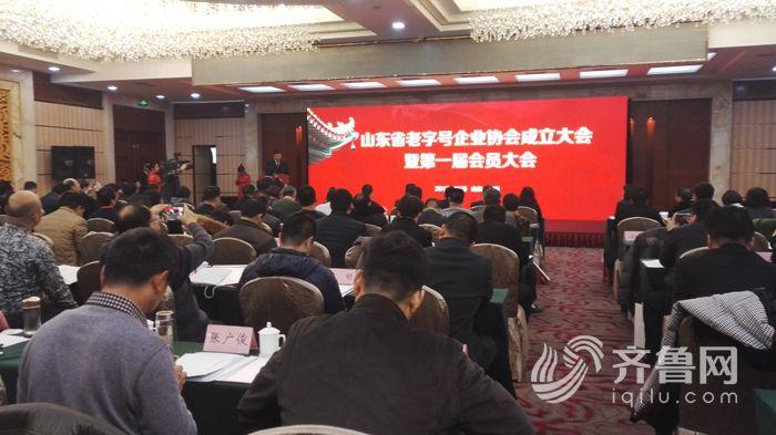"""山东省老字号企业协会成立 """"抱团""""发展打天下"""