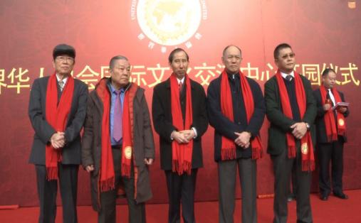 世界华人协会国际文化交流中心开园仪式在杭举行