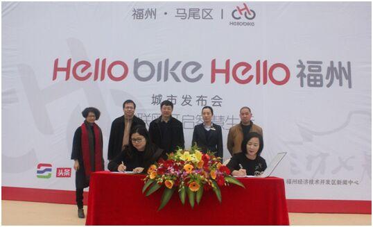 """无桩共享自行车""""Hellobike""""进入福州 半小时一元"""