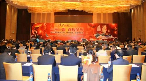 """华侨华人与""""一带一路""""报告会在福州举行"""