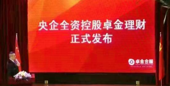 央企全资控股卓金金服平台