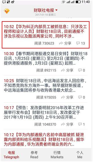 华为辟谣:前员工被抓与乐视酷派无关