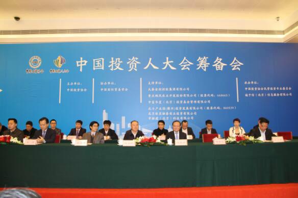 中国投资人大会筹备会议在京举行