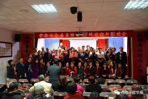 中西女企业家协会辞旧迎新 举行联欢会展望未来