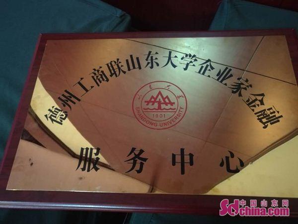 农行德州分行副行长郭延超受聘德州工商联山大商会名誉会长