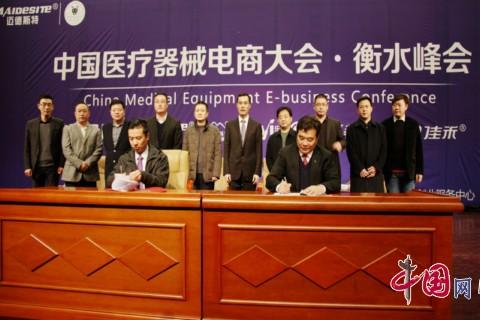 衡水工业新区:中国医疗器械电商大会衡水峰会成功举行