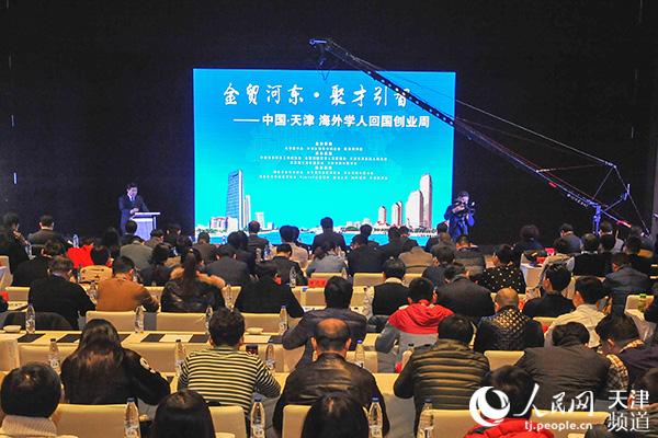 中国·天津海外学人回国创业周在河东区举办