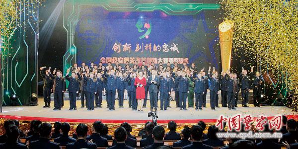 全国公安机关改革创新大赛颁奖仪式举行(获奖名单)