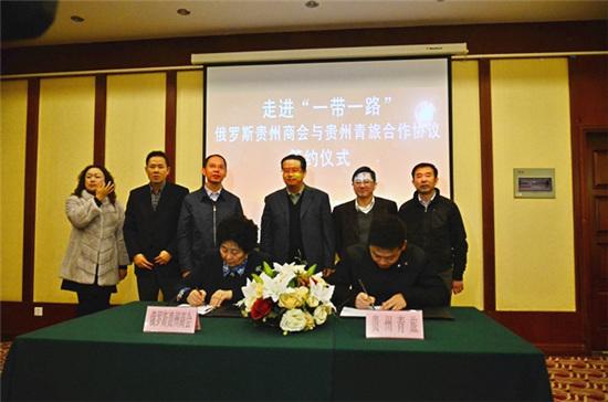 俄罗斯贵州商会与贵州青旅签署合作协议(图)
