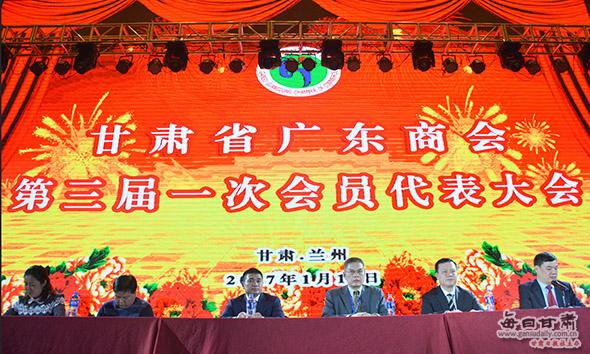 甘肃省广东商会第三届一次会员代表大会召开(图)