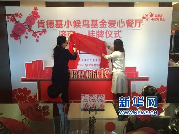 """""""肯德基小候鸟基金爱心餐厅""""于济南正式挂牌"""