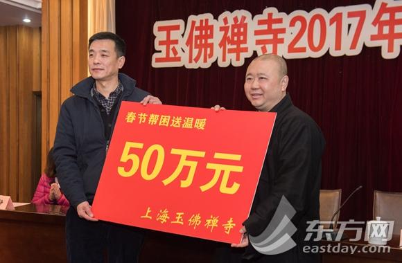 """上海玉佛禅寺开展2017""""迎新春送温暖""""活动"""