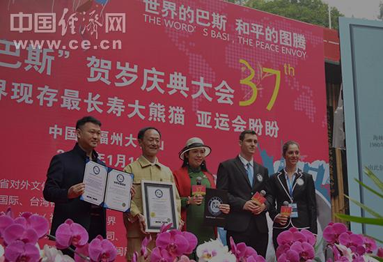 """亚运会吉祥物""""盼盼""""原型熊猫巴斯在福州迎来37岁生日"""