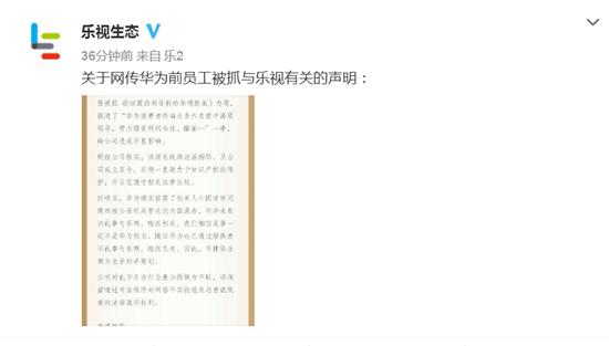 """乐视回应""""华为员工泄密被带走""""事件:该消息纯属造谣诬陷"""