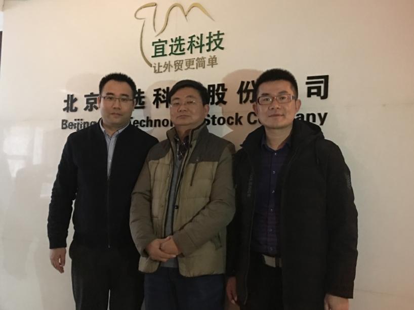 宜选网筹建湖南出口基地,联手贸促会助力三湘外贸起飞