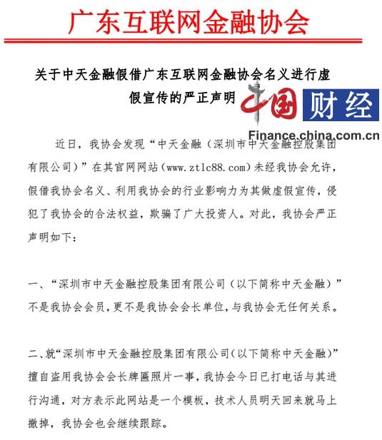 深圳中天金融日化收益最高30% 自称协会会长单位被打脸